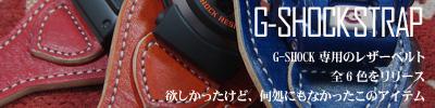 G-SHOCK用 レザーベルト