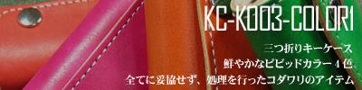 【全4色】LEVEL7/レベルセブン KEY CASE/三つ折りキーケース 本革 ヌメ革レザー 手染め 日本製/MADE IN JAPAN ハンドメイド