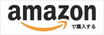amazon/アマゾンで購入する