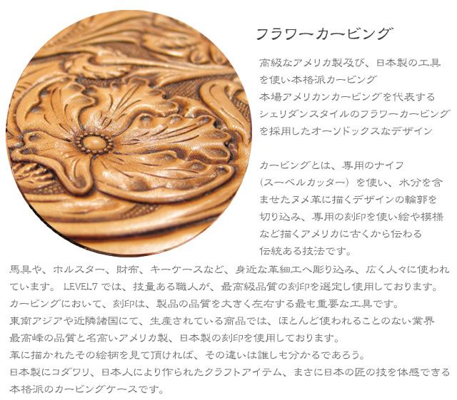 【日本製/MADE IN JAPAN】iPhone7/iphone6/iphone6sケース/iPhone7/アイフォン6/6S 手帳型ケース 手彫り 手縫い 本革/レザー シェリダンスタイルカービング/フラワーカービング ハンドメイド IP-B-3FC1 LEVEL7/レベルセブン