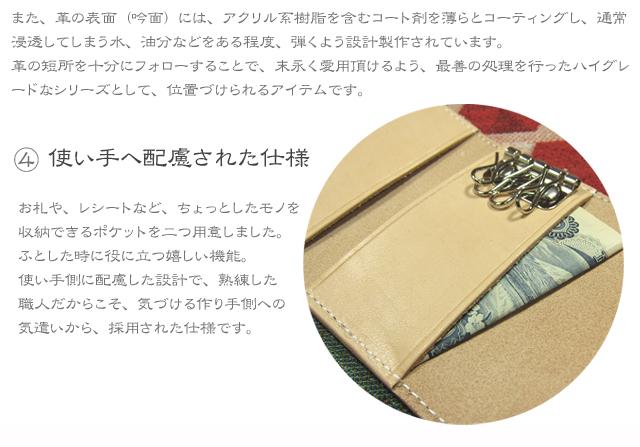LEVEL7/レベルセブン KEY CASE/三つ折りキーケース 本革 ヌメ革レザー 手染め 日本製/MADE IN JAPAN ハンドメイド