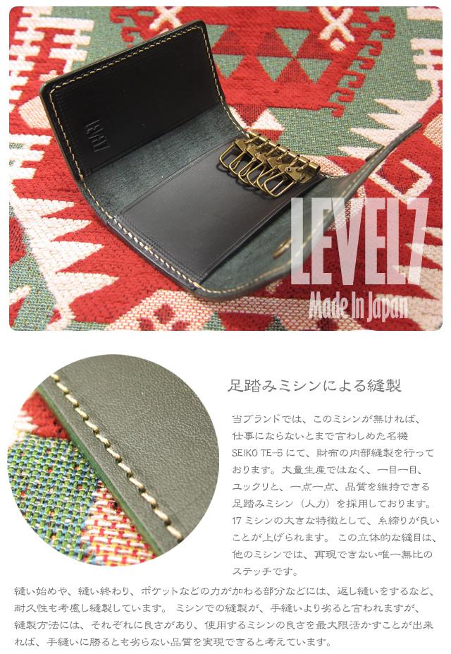【日本製/MADE IN JAPAN】KEY CASE/三つ折りキーケース 6連キーケース 本革 ヌメ革レザー ハンドメイド LEVEL7/レベルセブン