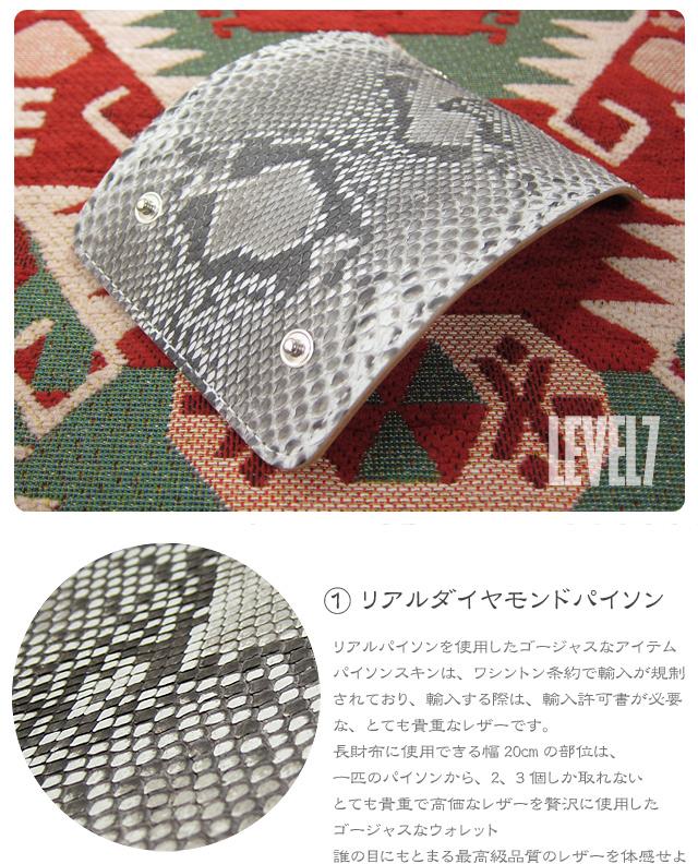 LEVEL7/レベルセブン KEY CASE/三つ折りキーケース ナチュラル ダイヤモンドパイソン マット 本革/レザー 日本製/MADE IN JAPAN ハンドメイド