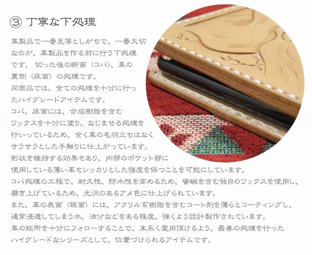 ダイナミック企画 ライセンス品 原作デビルマンカービング iphone6/iphone6sケース/アイフォン6/6S 手帳型ケース 手彫り 手縫い 本革/レザー ハンドメイド IP6-DEVIL-NA LEVEL7/レベルセブン